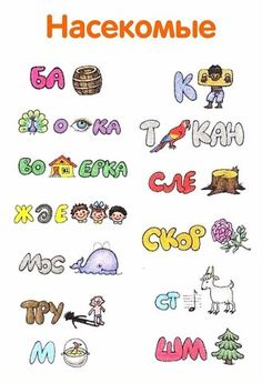 Exercise For Kids, Kids Health, Riddles, Kids Education, Speech Therapy, Kids And Parenting, Activities For Kids, Homeschool, Language