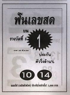 แจกฟรีเลขนำโชค หวยฟันเลขสด งวดวันที่ 16/6/64 ... หวยเด็ดๆ เข้าทุกงวด เจาะเลขเด็ดหวยฟันเลขสด หวยเด็ดที่สุดในโลกงวดนี้อัพเดตแล้ว