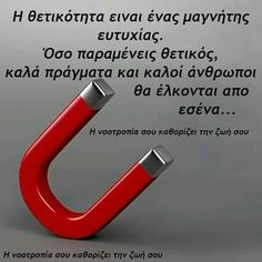 Favorite Quotes, Best Quotes, Life Quotes, Unique Quotes, Inspirational Quotes, Religion Quotes, Life Guide, Greek Quotes, Beautiful Words