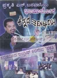 Beginners to Best English (Kannada) Paperback