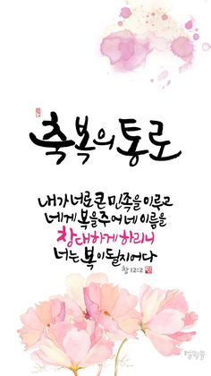 Bible Words, Bible Verses, Doodle Lettering, Typography, Bible Verse Wall Art, Korean Art, Great Words, Wise Quotes, Jesus Christ