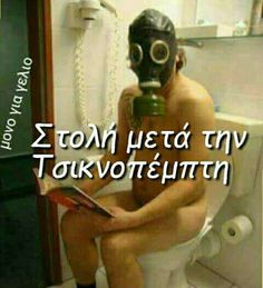 Insirational Quotes, Are You Serious, Greek Language, Greek Quotes, I Laughed, Weird, Funny Pictures, Funny Memes, Lol