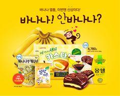 홈플러스 온라인쇼핑 l 바나나맛 모음전