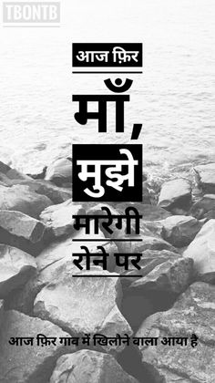 Feelings Words, Gulzar Quotes, Hindi Quotes, Favorite Quotes, Poetry, Deep, Thoughts, Heart, Life