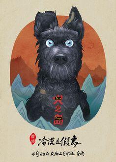 Постер мультфильма Остров собак