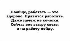 """ХОРОШО РАБОТАТЬ http://pyhtaru.blogspot.com/2017/02/blog-post_212.html   Читайте еще: ============================ РАННИЙ ПОДЪЕМ http://pyhtaru.blogspot.ru/2017/02/blog-post_286.html ============================  #самое_забавное_и_смешное, #это_интересно, #это_смешно, #юмор, #работа, #муж, #слезы  Хотите подписаться на нашу газете?   Сделать это очень просто! Добавьте свой e-mail и нажмите кнопку """"ПОДПИСАТЬСЯ""""   Далее, найдите в почте письмо и перейдите по ссылке, подтвердив подписку…"""