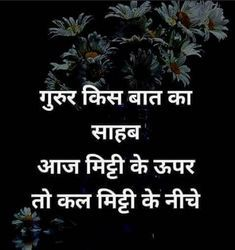 Good Thoughts Quotes, Good Life Quotes, Fact Quotes, Love Quotes, Morning Prayer Quotes, Hindi Good Morning Quotes, Hindi Quotes Images, Hindi Quotes On Life, Qoutes