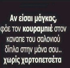 Find images and videos about funny, greek quotes and greek on We Heart It - the app to get lost in what you love. Funny Greek Quotes, Greek Memes, Sarcastic Quotes, Funny Quotes, Life Quotes, Stupid Funny Memes, Funny Posts, Kai, Proverbs Quotes