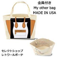 My Other Bag(マイアザーバッグ)LA直輸入のメイドインUSAバッグ、大きいタイプで物が通常タイプより入り、ショッピングにエコバック用にも使えます。折り畳みできるぬの素材、買い物バッグにもおすすめです。今一押しのお気に入りバッグ、可愛いエコバッグです♪内側には金具付き!今人気のバッグでエコバッグ用にも肩さげでトートバックにも使えます。made in USA の正規品ですキャンバストート正規品【サイズ】 ・縦:約31cm 横:約55cm・底マチ約18cm*寸法は商品ごとに2~3cm差があります。参照用でご覧ください【素材】コットン  *商品素材がお客様にとって素材の香りやアレルギー等問題ないかお調べのうえお買い求めください品番 :CARRY ALL MADISON BWT当店は他にも多くの myotherbag 新作バッグ…
