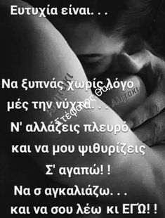 Greek Words, Picture Quotes, Crying, Love, Greek Sayings, Amor