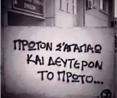I Love You, Told You So, My Love, Poem Quotes, Life Quotes, Graffiti Quotes, Love Logo, Greek Quotes, Couples In Love