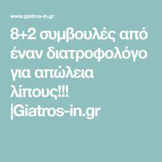 8+2 συμβουλές από έναν διατροφολόγο για απώλεια λίπους!!!  Giatros-in.gr Health Fitness, Health And Fitness, Gymnastics