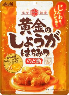Food Design, Food Graphic Design, Food Poster Design, Packaging Snack, Food Packaging Design, Japanese Snacks, Japanese Sweets, Packing Box Design, Japanese Packaging