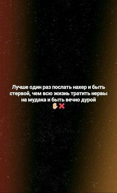 Smart Quotes, Teen Quotes, Quotes And Notes, Some Quotes, Russian Quotes, Cool Phrases, Mood Wallpaper, My Life Style, My Mood