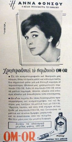 OM_OR shampoo_old greek ads Παλιές Διαφημίσεις Vintage Advertising Posters, Old Advertisements, Vintage Ads, Vintage Posters, Old Greek, Poster Ads, Retro Ads, Oldies But Goodies, My Memory