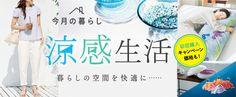 季節の特集~涼感生活 涼風・涼眠・涼コーデ・海アイテム Web Design, Web Banner Design, Typography Logo, Logos, Best Banner, Web Inspiration, Layout, Poster, Summer