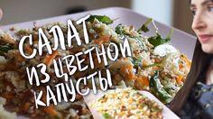 Как приготовить цветную капусту вкусно - Рецепт салата из цветной капуст... Grains, Rice, Food, Essen, Meals, Seeds, Yemek, Laughter, Jim Rice