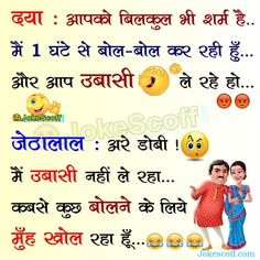 Jethalal Jokes - JokeScoff - Funny Jokes, Quotes, Love