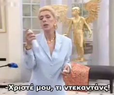Tv Quotes, Movie Quotes, Wisdom Quotes, Greek Memes, Funny Greek Quotes, Best Love Quotes, Favorite Quotes, Funny Images, Funny Photos