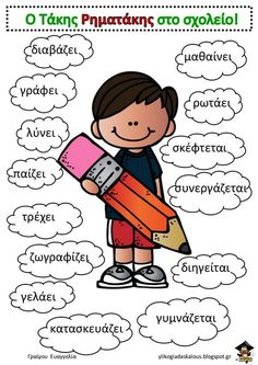 Language School, Speech And Language, School Lessons, Lessons For Kids, Elementary Teacher, Elementary Schools, Learn Greek, Writing Images, Greek Language