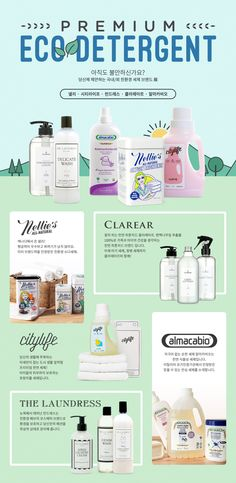 당신 께 제안하는 국내/외 친환경 세제 브랜드 展 Newsletter Design, Bottle Packaging, Web Layout, Artwork Design, Washi, Event Design, Promotion, Laundry, Environment