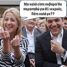 Funny Memes, Jokes, Greek Quotes, Les Miserables, Funny Photos, Greece, Lol, Humor, Design