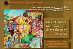 Стайо Гарноев (8 юли 1964 г. – ) - Г-н Гарноев, знаем, че не сте професионален художник, а кое е нещото, което ви привлече към рисуването? - Казвали са ми, че рисувам от тригодишен. На три години съм паднал в една варница и след т...