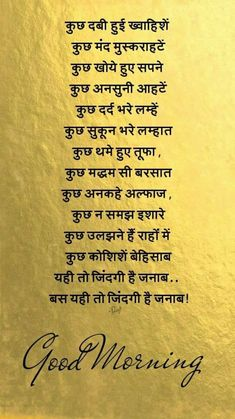 Find the best motivational quotes images for status in Hindi and English. Explore largest collections of motivational quotes that definitely positive impact on your life. Morning Quotes For Friends, Morning Prayer Quotes, Good Morning Quotes For Him, Good Morning Inspirational Quotes, Morning Greetings Quotes, Inspirational Quotes Pictures, Inspirational Poems In Hindi, Good Morning Motivation, Positive Motivation