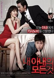 Everything about my Wife (내 아내의 모든 것) Korean Movie - Starring: Lim Soo Jung, Lee Sun Kyun, Ryoo Seung Ryong, Lee Kwang Soo, Kim Ji Young & Kim Jung Tae Wife Movies, Film Semi, Architecture 101, Jung In, Kim Jung, Amazon Movies, Female Cop, Wife Pics, New Actors