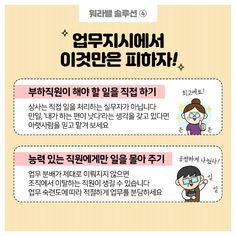 고용노동부 일생활균형 Bullet Journal Art, Event Page, Social Media Design, Brochures, News Design, Commercial, Banner, Korean, Branding