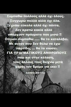 !!!!!! Greek Quotes, Wise Quotes, Teaching Humor, Perfect People, Live Laugh Love, Mind Blown, Funny Posts, Wise Words, Life Is Good