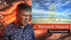 Хрономираж. Валерий Уваров