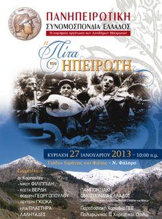 Απευθείας τηλεοπτική κάλυψη από την ERT-WORD της ''Πίτα του Ηπειρώτη 2013''. http://www.preveza-info.gr/node.php?id=10128