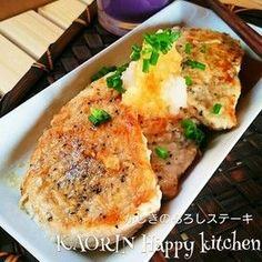 簡単なのに美味しすぎる!!激選カジキマグロのレシピ集!!【5選 ... カジキマグロレシピ1♥かじきのおろしバターステーキ