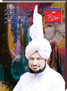 Monthly Magazine, Reading Online, Ramadan, Mystic, Invitations, Invite, Books To Read, Lahore Pakistan, Allah