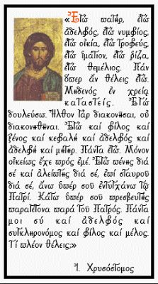 """Εγώ και αλείπτης διά σε..."" Religious Images, Orthodox Christianity, Christian Faith, Wise Words, Jesus Christ, Prayers, Spirituality, God, Quotes"