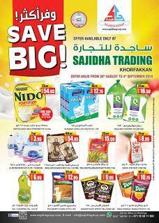 عروض ساجده جروب الامارات Sajidha Group حتى 5 سبتمبر 10 Things Save Big
