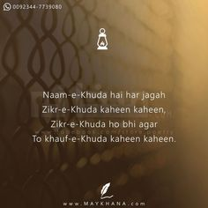 Khauf-e-Khuda kahin kahin… Poet Quotes, Sufi Quotes, Philosophy Quotes, Words Quotes, Shyari Quotes, Quran Quotes, Sayings, Islamic Love Quotes, Islamic Inspirational Quotes