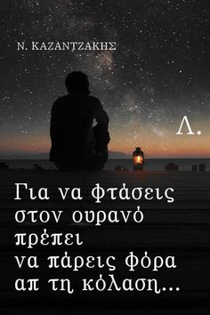 Bad Quotes, Greek Quotes, Words Quotes, Wise Words, Funny Quotes, Life Quotes, Poetry Quotes, Sayings, Meaningful Quotes