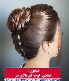 مدل شینیونمدل بافت شینیون هلندی_گوجه ای بالای سر Chignon Hair, Earrings, Accessories, Jewelry, Fashion, Ear Rings, Moda, Stud Earrings, Jewlery