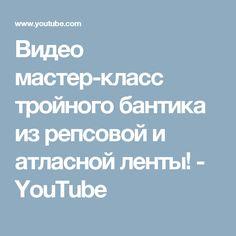 Видео мастер-класс тройного бантика из репсовой и атласной ленты! - YouTube