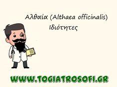 Αλθαία (Althaea officinalis)