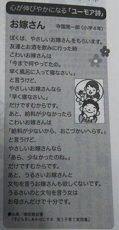でも「優しい」=「有能」とは限らないから悪い人につけこまれて「優しいお嫁さん」は一家破産になるかもしれないね。むしろあなたのお母さんは「一家を守る有能な人」かもしれないよ。有能な人ほど「大事な場面」では譲らず厳しく見えるものだから(でも後で振り返って見ると感謝でいっぱいになるよ)。 Funny Images, Funny Pictures, Study Japanese, I Am Sad, Smiles And Laughs, Haha Funny, Illustrations And Posters, Make Me Smile, Laughter