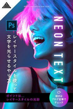 Photoshopのレイヤースタイルで光彩を使って文字を光らせるやり方を解説します。現実世界で撮影するにはなかなか難しい表現でもあるネオンのように文字を光らせる表現をプロのデザイナーがポイントを踏まえながら丁寧に解説していきます。