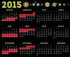 Хороскоп за 2015 г.: Вземете си почивка за ретроградния Меркурий - 24chasa.bg