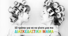 Αν θέλετε να βάλετε περισσότερη διασκέδαση στην καθημερινότητά σας διαβάστε 10 απλές και εύκολες ιδέες για να γίνετε μία πιο διασκεδαστική μαμά!