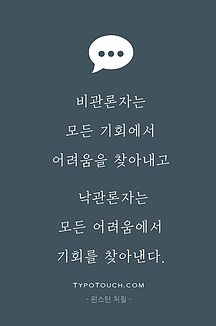 Cool Art Drawings Thoughts 52 Ideas For 2019 The Words, Cool Words, Wise Quotes, Famous Quotes, Inspirational Quotes, Korean Quotes, Good Sentences, Special Quotes, Life Advice