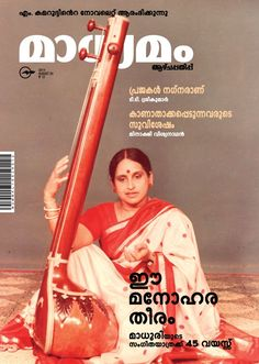 Madhyamam Weekly August 25, 2014 edition - Read the digital edition by Magzter on your iPad, iPhone, Android, Tablet Devices, Windows 8, PC, Mac and the Web.