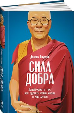 Дэниел Гоулман. Сила добра. Далай Лама о том, как сделать свою жизнь и мир лучше. Dalai Lama, Books To Read, Toms, Graphic Sweatshirt, Reading, Movies, Movie Posters, Psicologia, Films
