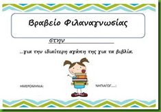 βρα7 School Staff, Back To School, Kindergarten Class, Environmental Education, Educational Activities, Portfolio, Classroom Management, Children, Kids